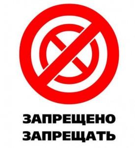 plakaty_zapreshhayushhie_плакаты_запрещающие_4