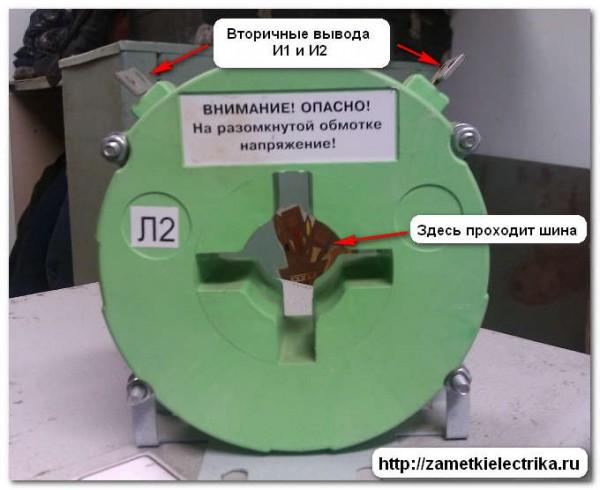 odnovitkovye_i_mnogovitkovye_transformatory_toka_одновитковые_и_многовитковые_трансформаторы_тока
