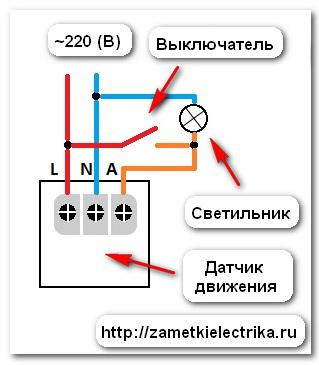 Схема включения датчика движения для включения света