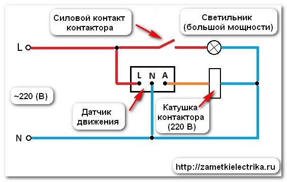 При подключении датчиков