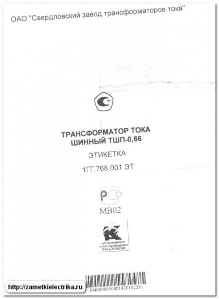 parametry_transformatora_toka_параметры_трансформатора_тока