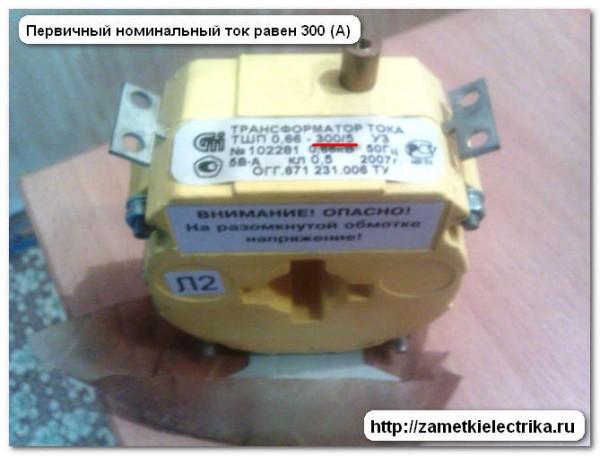 Еще одним параметром трансформатора тока является номинальный ток вторичной цепи, или номинальный вторичный ток...