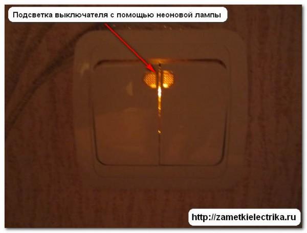 pochemu_migaet_energosberegayushhaya_lampa_почему_моргает_энергосберегающая_лампа