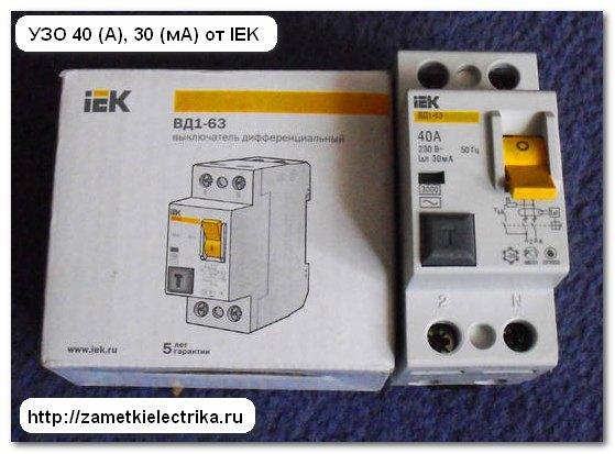 podklyuchenie_elektroplity_подключение_электроплиты_22