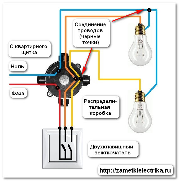 Схема подключения двухклавишного выключателя заметки электрика.