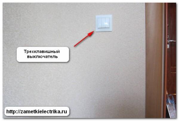 sxema_podklyucheniya_dvuxklavishnogo_vyklyuchatelya_схема_подключения_двухклавишного_выключателя
