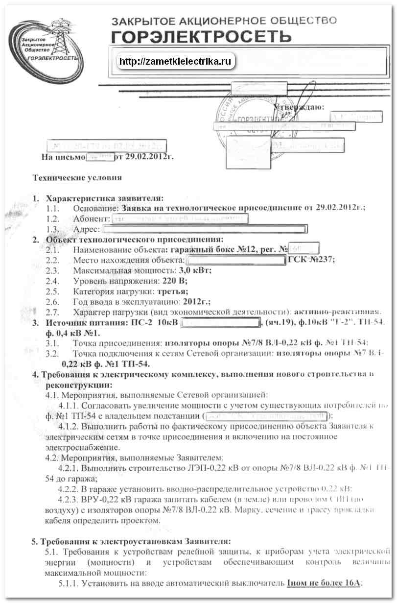 Документы на получение технических условий на электроснабжение