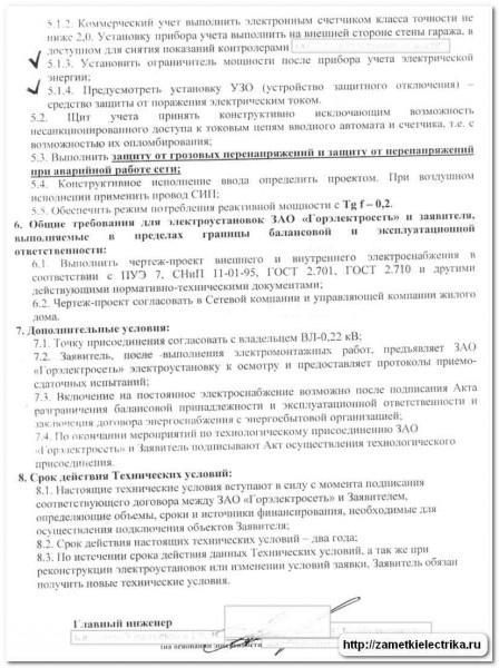 texnicheskie_usloviya_na_elektrosnabzhenie_технические_условия_на_электроснабжение