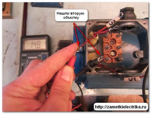 opredelenie_nachala_i_konca_obmotok_elektrodvigatelya_определение_начала_и_конца_обмоток_электродвигателя