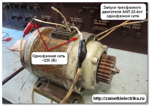 Данные двигателя АОЛ 22-4: