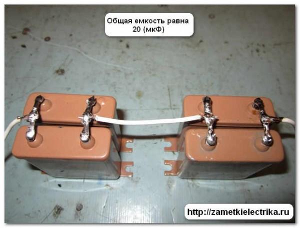 эти 2 конденсатора
