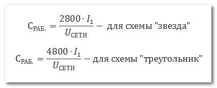 podklyuchenie_trexfaznogo_dvigatelya_k_odnofaznoj_seti_подключение_трехфазного_двигателя_к_однофазной_сети