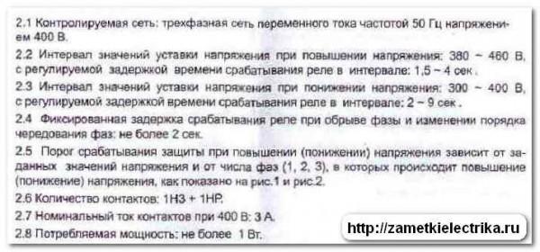 rele_kontrolya_faz_реле_контроля_фаз