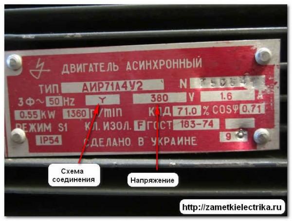 soedinenie_zvezdoj_i_treugolnikom_соединение_звездой_и_треугольником
