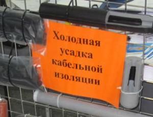 xolodnaya_usadka_холодная_усадка