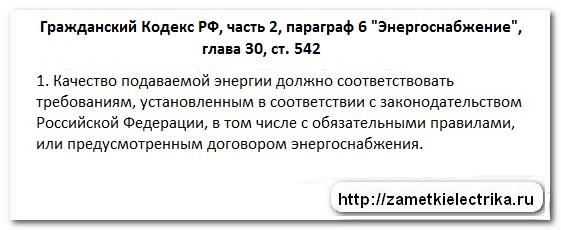 stabilizator_napryazheniya_dlya_doma_стабилизатор_напряжения_для_дома_1