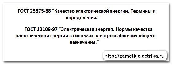 stabilizator_napryazheniya_dlya_doma_стабилизатор_напряжения_для_дома_3