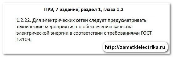 stabilizator_napryazheniya_dlya_doma_стабилизатор_напряжения_для_дома_4
