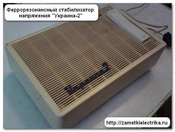 stabilizator_napryazheniya_dlya_doma_стабилизатор_напряжения_для_дома_7