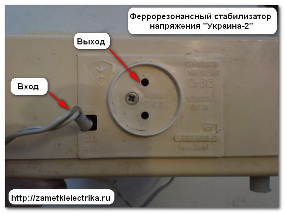 stabilizator_napryazheniya_dlya_doma_стабилизатор_напряжения_для_дома_8
