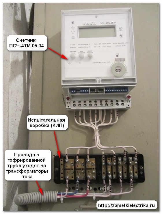 Схема подключения трехфазного счетчика через тт.