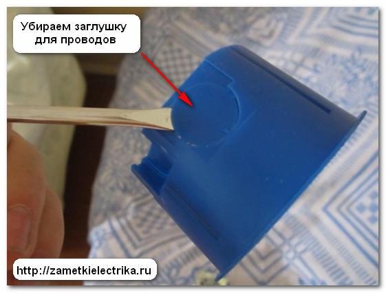Установка блока выключатель с розеткой