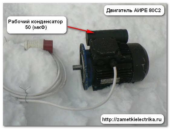 Если по условиям пуска однофазного двигателя требуется более высокий момент, то параллельно рабочему конденсатору.