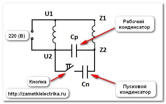 Пуск однофазного двигателя