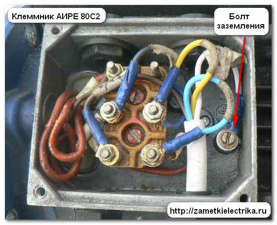Вывода обмоток однофазного двигателя