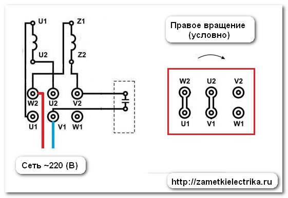 Подключение однофазного двигателя (прямое вращение)