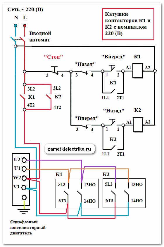 Схема реверса однофазного