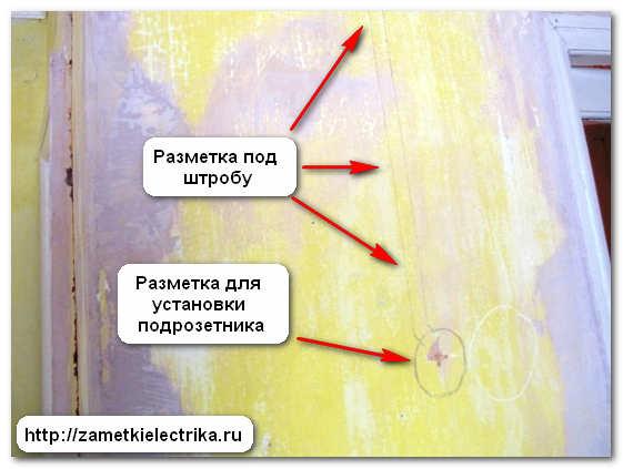 ustanovka_podrozetnikov_v_gipsokarton_установка_подрозетников_в_гипсокартон_2