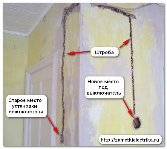 ustanovka_podrozetnikov_v_gipsokarton_установка_подрозетников_в_гипсокартон_4