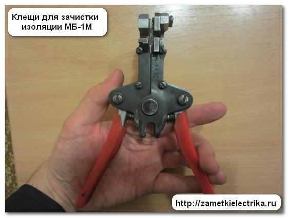 Клещи для снятия изоляции с провода