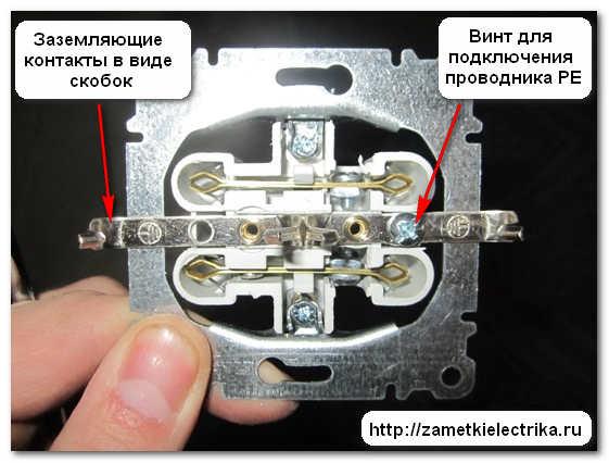Подключение в розетке заземляющего проводника