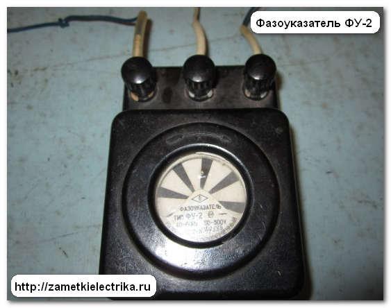 Фазоуказатель ФУ-2