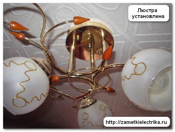 kak_povesit_lyustru_как_повесить_люстру_12