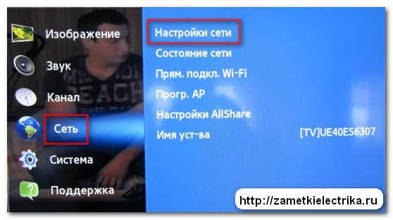 kak_podklyuchit_televizor_k_internetu_как_подключить_телевизор_к_интернету_11