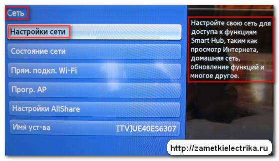 kak_podklyuchit_televizor_k_internetu_как_подключить_телевизор_к_интернету_12
