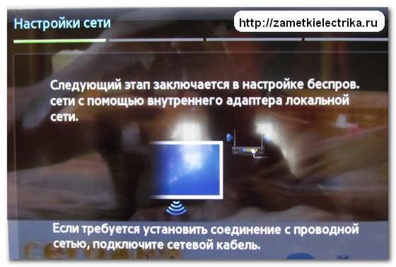 kak_podklyuchit_televizor_k_internetu_как_подключить_телевизор_к_интернету_13