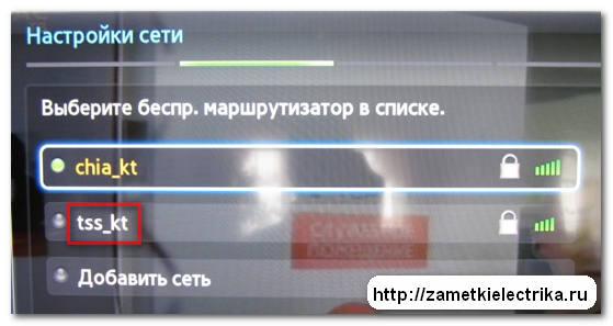 kak_podklyuchit_televizor_k_internetu_как_подключить_телевизор_к_интернету_17