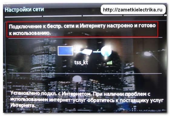 kak_podklyuchit_televizor_k_internetu_как_подключить_телевизор_к_интернету_19