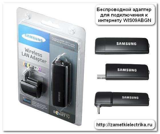 kak_podklyuchit_televizor_k_internetu_как_подключить_телевизор_к_интернету_2