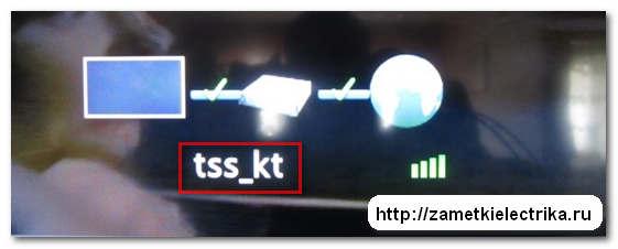 kak_podklyuchit_televizor_k_internetu_как_подключить_телевизор_к_интернету_20