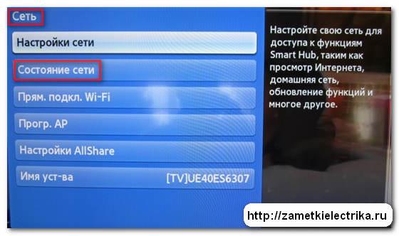 kak_podklyuchit_televizor_k_internetu_как_подключить_телевизор_к_интернету_24