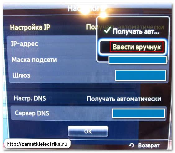 kak_podklyuchit_televizor_k_internetu_как_подключить_телевизор_к_интернету_26