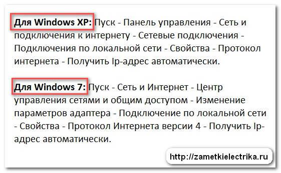 kak_podklyuchit_televizor_k_internetu_как_подключить_телевизор_к_интернету_27