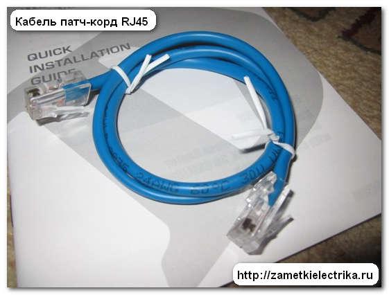 конец кабеля патч-корда