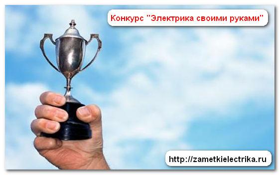 konkurs_elektrika_svoimi_rukami_электрика_своими_руками_3