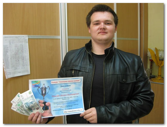 konkurs_elektrika_svoimi_rukami_электрика_своими_руками_5